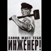 Советский Гражданин