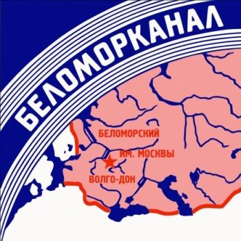 Беломор