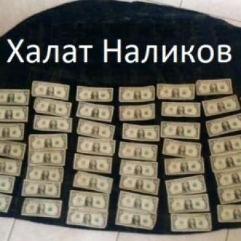 Халат Наликов