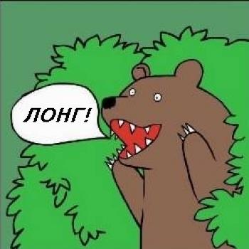 Лесной Медведь на бирже реведь