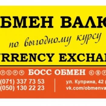 Boss Obmenka